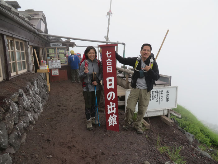 7th Station - Hinode-kan hut