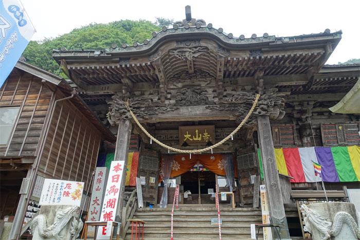 Oyama-deru