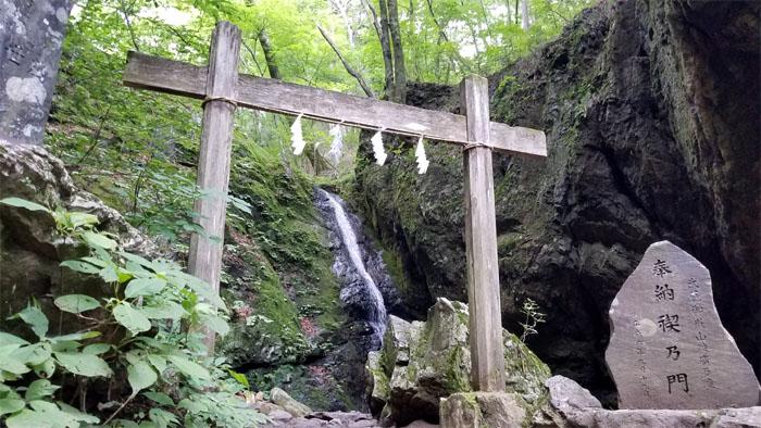 Ayashironotaki Falls